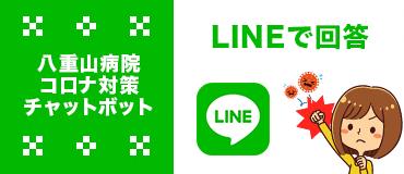 LINE チャットボット