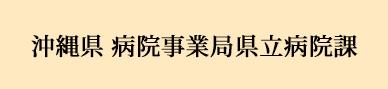 沖縄県 病院事業局県立病院課