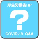 厚生労働省HP(COVID-19 Q&A)