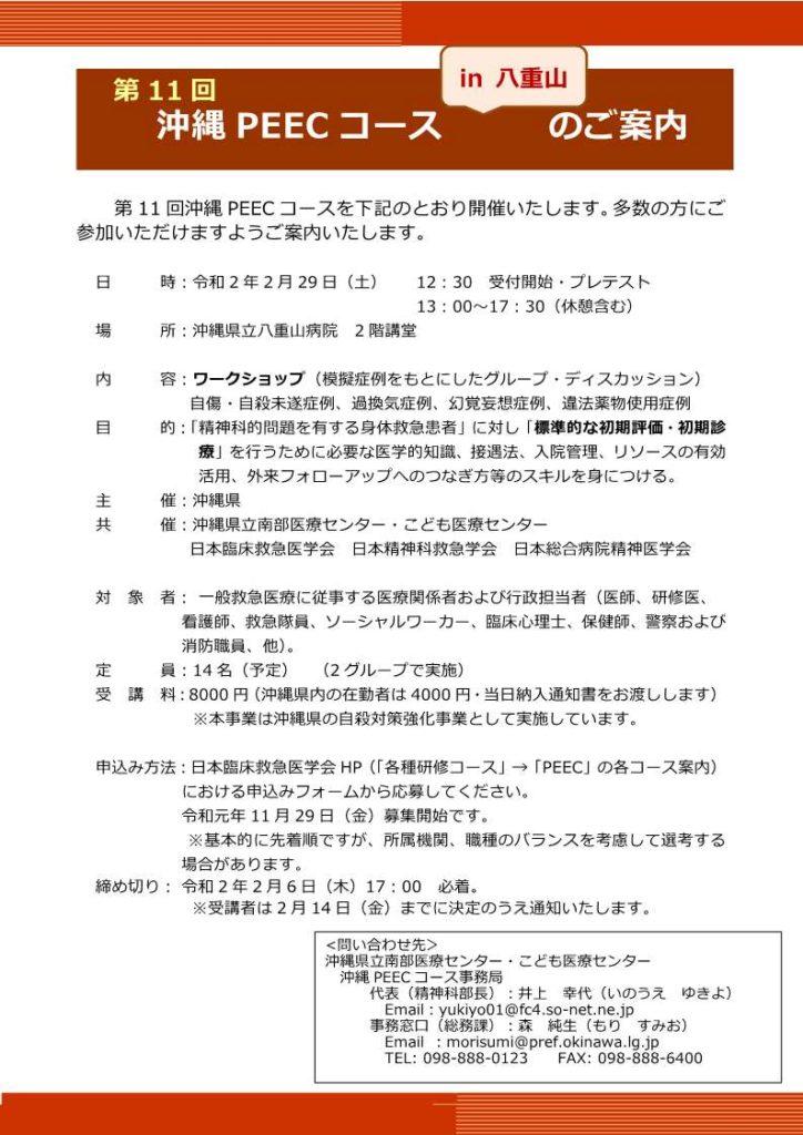第11回沖縄PEECコースin八重山(案内)